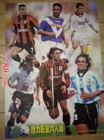 足球海报:魅力巨星六人组  超级偶像-贝克汉姆(折叠寄送)