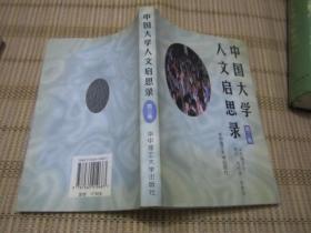 中国大学人文启思录 第3卷