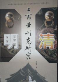 Z046 明清工商业形态研究(2005年2版1印)