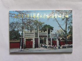 明信片:毛泽东同志主办农民运动讲习所旧址(12张)1975