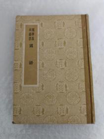 国学基本丛书:国语(1958年一版一印)