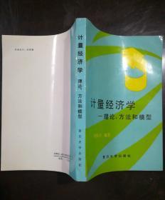 计量经济学—理论、方法和模型