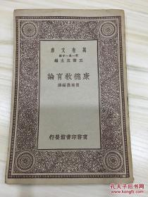 万有文库第一集一千种 康德教育论 初版