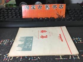 北京市中学课本 化学 第三册 下册