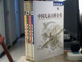 中国儿童百科全书(人类社会、科学技术、地球家园、文化生活)【全四册】