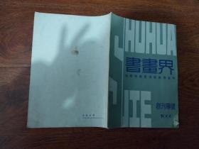 (1990年)创刊号:山东书画艺术促进会会刊《书画界》创刊专号