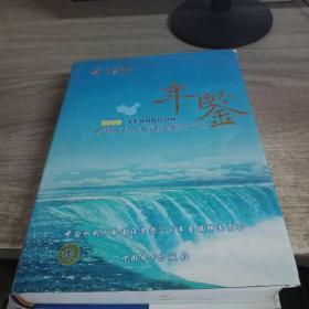中国水利水电建设集团公司年鉴2008