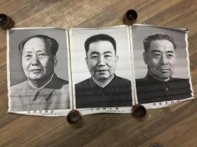 杭州丝织厂伟人像 一套3张 有套