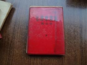 毛泽东选集   第三卷      红塑皮软精装    8品弱    封皮上是第四卷,书是第三卷  封皮应该是后配的