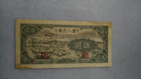 第一套人民币 伍元纸币 编号08537763