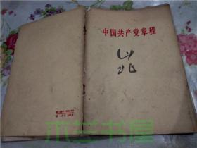 中国共产党章程  1956 年 中国共产党第八次全国代表大会通过--一九五六年九月二十六日 人民出版社