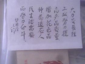 华国锋题词照片