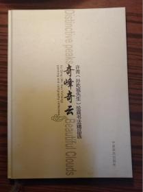 奇峰奇云 许青(孙屹城先生)绘画书法精品选                  (大16开精装本,作者签名画册,在我店购买签名书、信件,一律保真)《122》