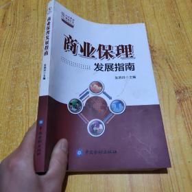 商业保理发展指南