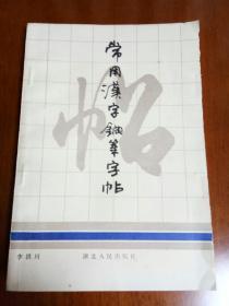 常用汉字钢笔字帖