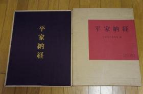 平家纳经    彩色大型本    京都博物馆     光琳社  1974年