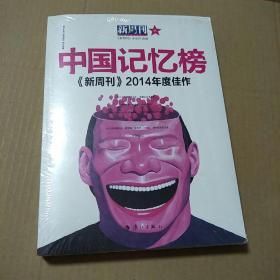 中国记忆榜 新周刊2014年度佳作