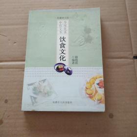 珍藏图文版     中华传统文化书系     饮食文化