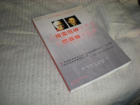 向格雷厄姆学思考向巴菲特学投资 2005年2版07年6印  中国财政经