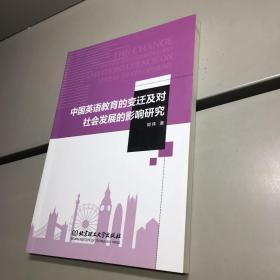 中国英语教育的变迁及对社会发展的影响研究