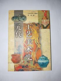 元代工艺美术史【正版】书架5