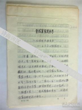 B0642解放军出版社副社长,编审,诗人峭岩文稿7页
