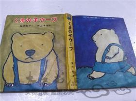 原版日本日文书 くまの子ウ―フ 神沢利子 株式会社 ポプラ社 1972年6月 大32开硬精装