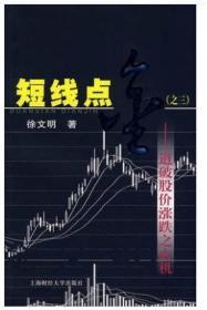 短线点金3:道破股价涨跌之玄机