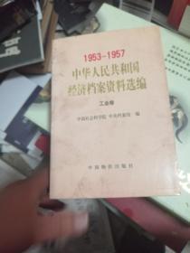1953-1957中华人民共和国经济档案资料选编(工业卷