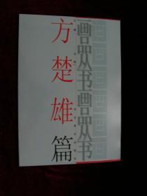 画品丛书:方楚雄篇