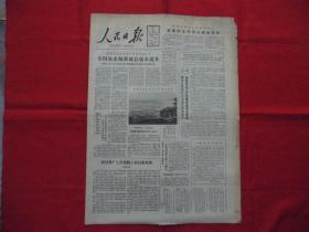 人民日报===原版老报纸===1984年1月10日===8版全。记【齐白石】大师===齐白石诞生一百二十周年纪念。批判资产阶级人道主义,宣传社会主义人道主义。