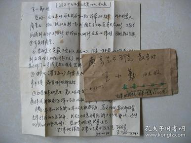 天津画家寄王小勤信,实寄封