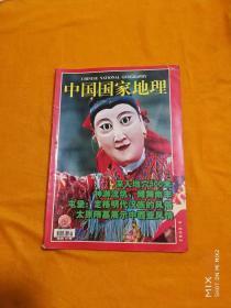 中国国家地理 2002 5
