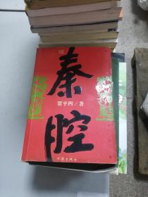 (八新正版)秦腔9787506332170
