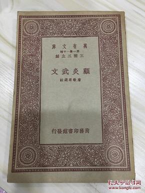万有文库第一集一千种 顾炎武文 初版