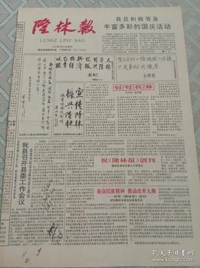 隆林报创刊号