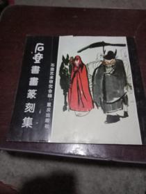 石壶书画篆刻集(内有签名)