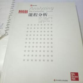 当代教育理论译丛 课程分析 第三版
