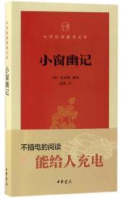 《中华经典指掌文库:小窗幽记》(中华书局)