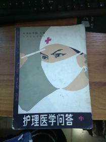 护理医学问答(中)