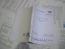 GB50005-2003 木结构设计规范(2005版)