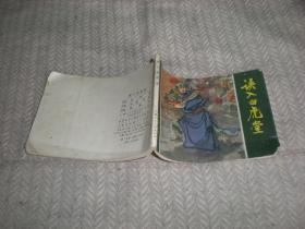 连环画  水浒故事 误入白虎堂  颜梅华 绘画 79年1版1印 上海美术