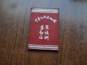 51年中华人民共和国劳动保险条例      75品   内容可能不全且和封皮散开