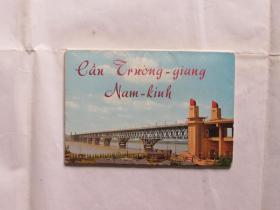 明信片:南京大江大桥(10张)1975 英文