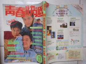 青春快递1992-7