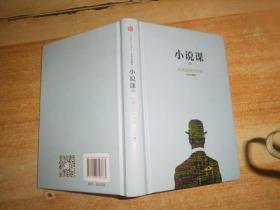 小说课(壹):折磨读者的秘密