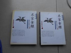 求官食禄:解读官史四千年(签名赠送本)发货照片其中一本.