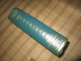 中华实用水利大词典《水经注疏》