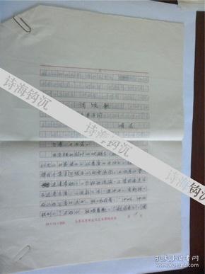 B0646解放军出版社副社长,编审,诗人峭岩8开纸文稿《涓流歌》8页
