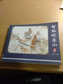 连环画 说岳全传 (37)智取蛇蟠山